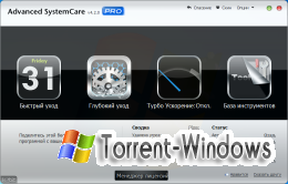 Advanced SystemCare Pro v4.2.0.249 Final Rus Portable by Valx Скачать торрент