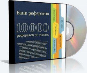 Банк рефератов (2008) Русский