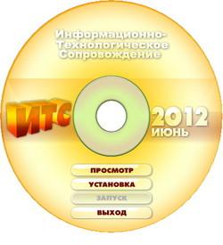 Диск ИТС 1С Медицина Июнь 2012 ITS1206MED (2012) Русский