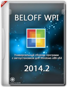 BELOFF 2020.06.3 dp ISO Русский последняя версия