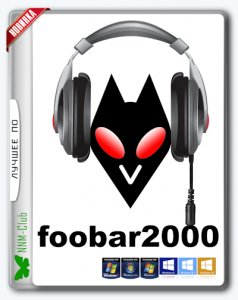 Foobar2000 1.4 Stable (2018) РС | RePack & Portable by D!akov
