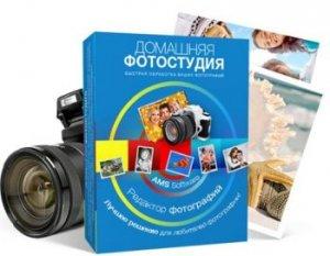 Домашняя Фотостудия 17.0 (2020)