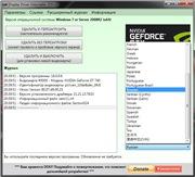 Display Driver Uninstaller 18.0.2.4 (2020) утилита удаления драйверов