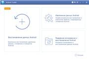 AnyMP4 Android Data Recovery программа для восстановления данных на Android