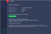 Avast! Free Antivirus 20.3.2405 (build 20.3.5200.561) Final (2020) РС