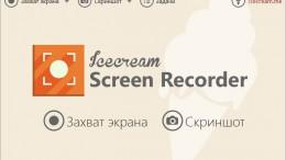 Icecream Screen Recorder PRO 6.21 (2020) позволяющая вести запись видео с экрана компьютера