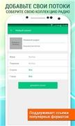 PCRadio v2.5.0.7 Premium (2020) Радио онлайн  Android