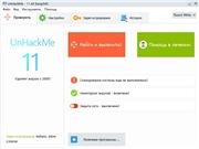 UnHackMe 11.70.0.970 [акция Comss] (2020) антируткит и антишпион