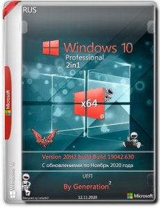 Windows 10 Pro x64 20H2.19042.630 2in1 Nov 2020 by Generation2 [Ru]