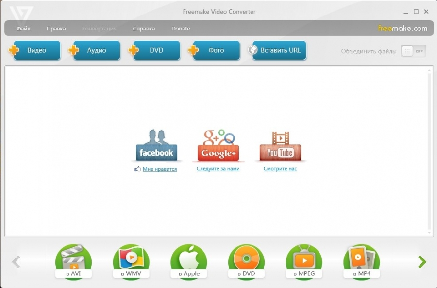 Freemake Video Converter 4.1.11.109 (2020) РС | RePack & Portable by elchupacabra